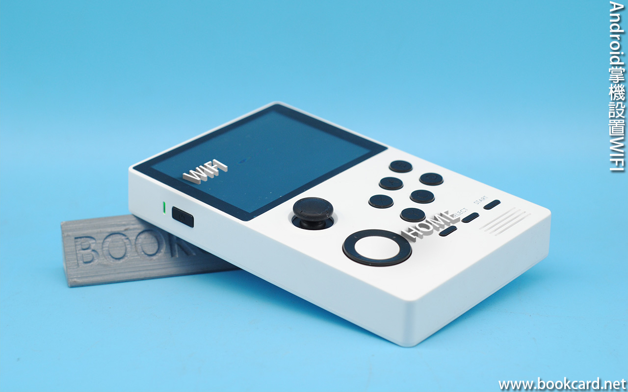 Android掌機HANDHELD GAME STATION設置WIFI