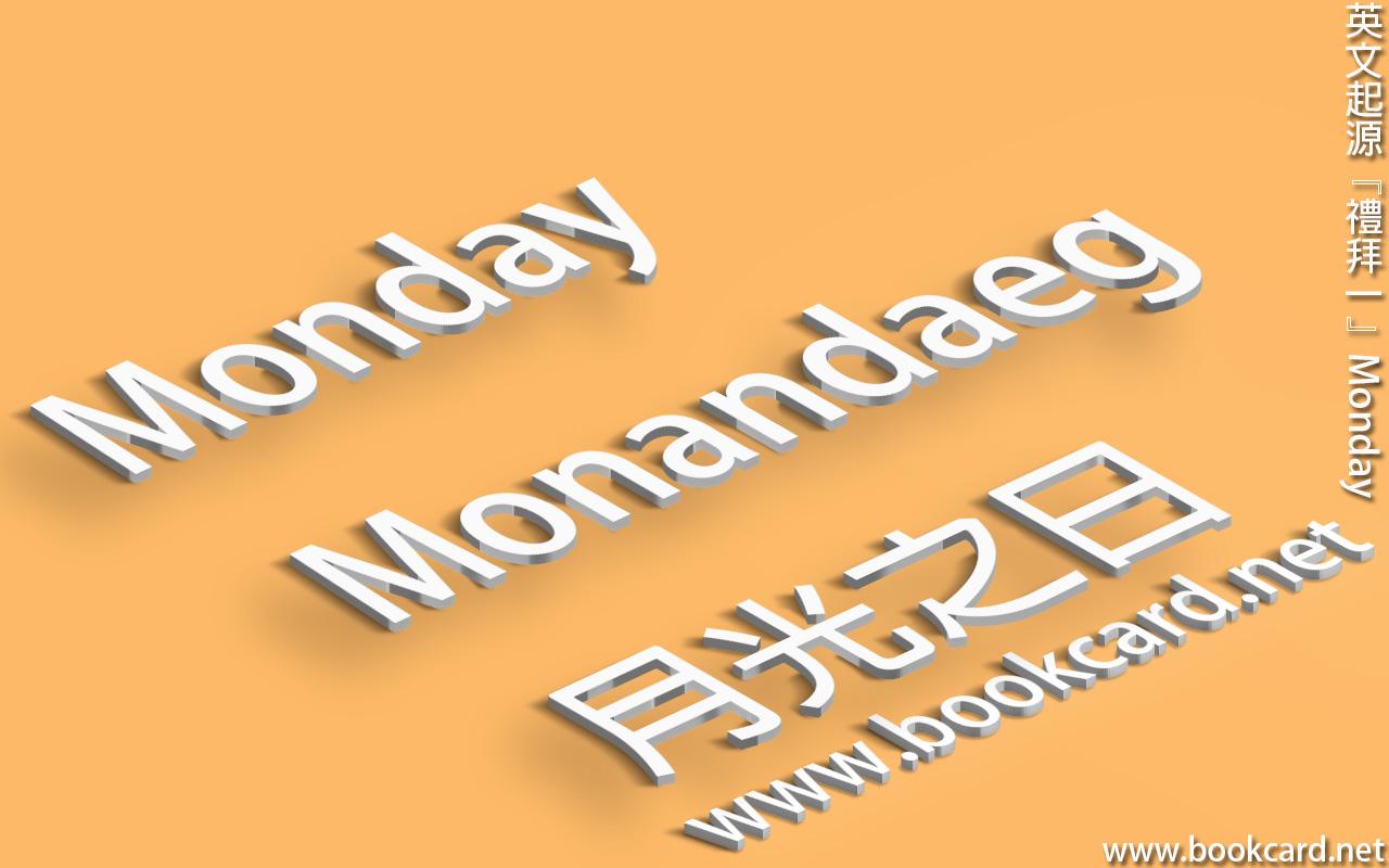 英文起源『禮拜一』Monday