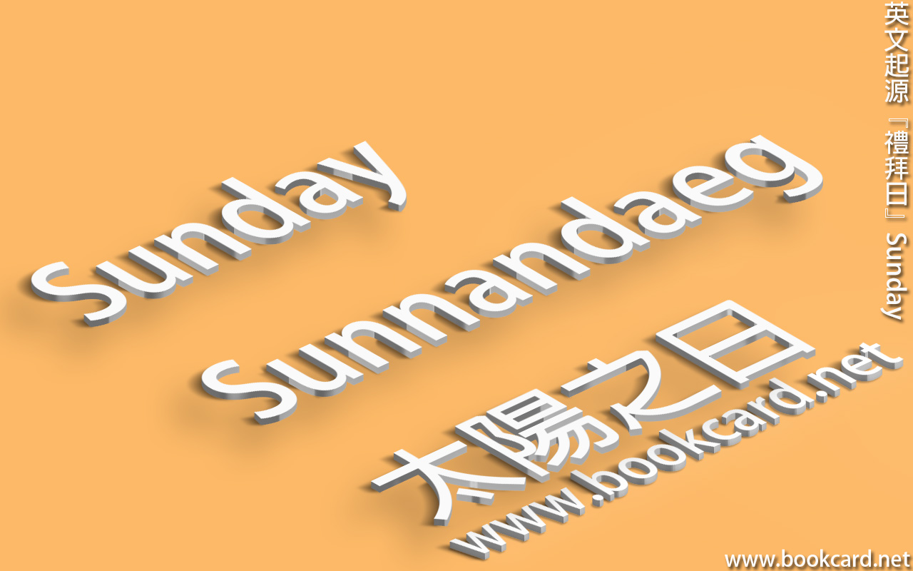 英文起源『禮拜日』Sunday