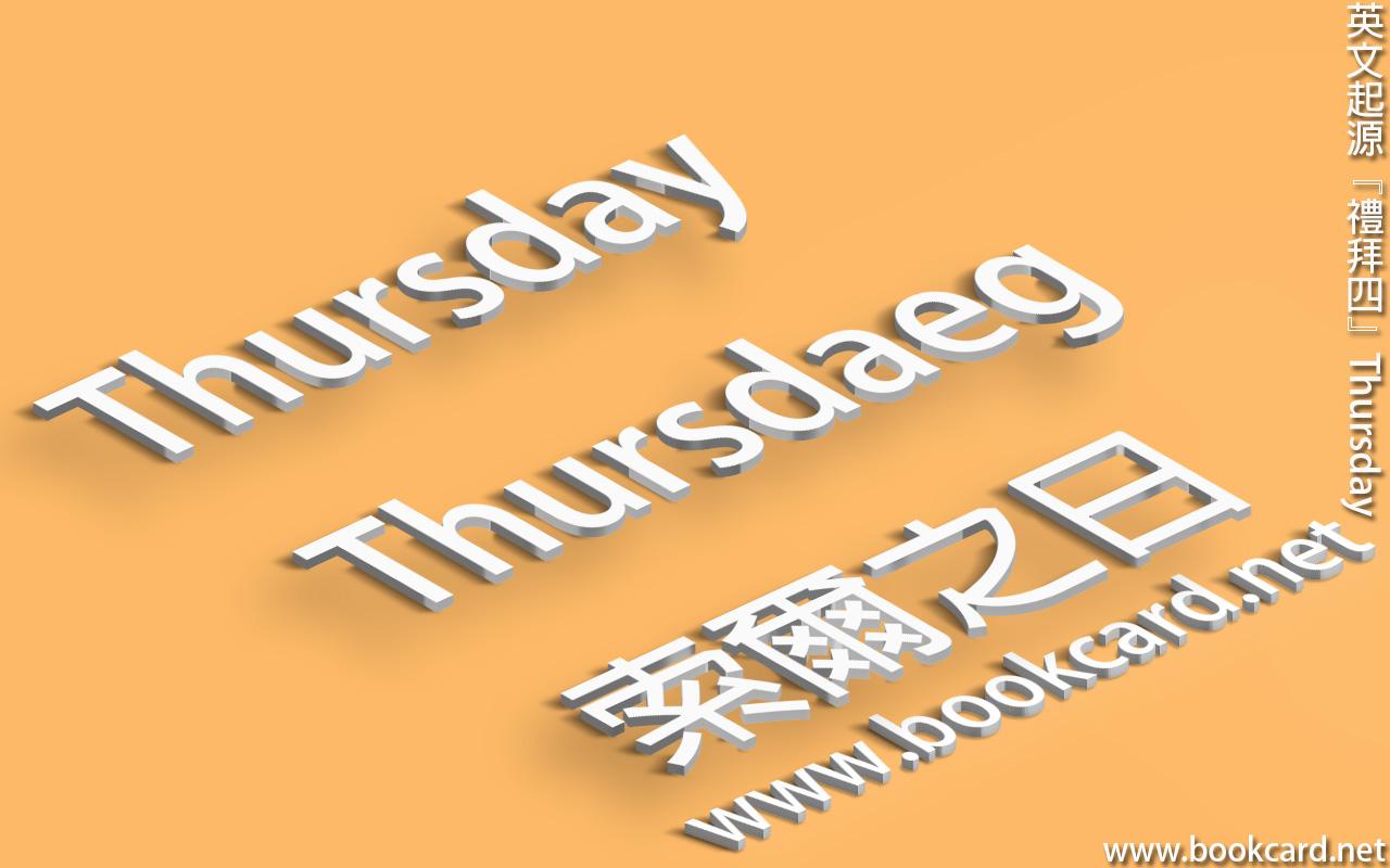 英文起源『禮拜四』Thursday