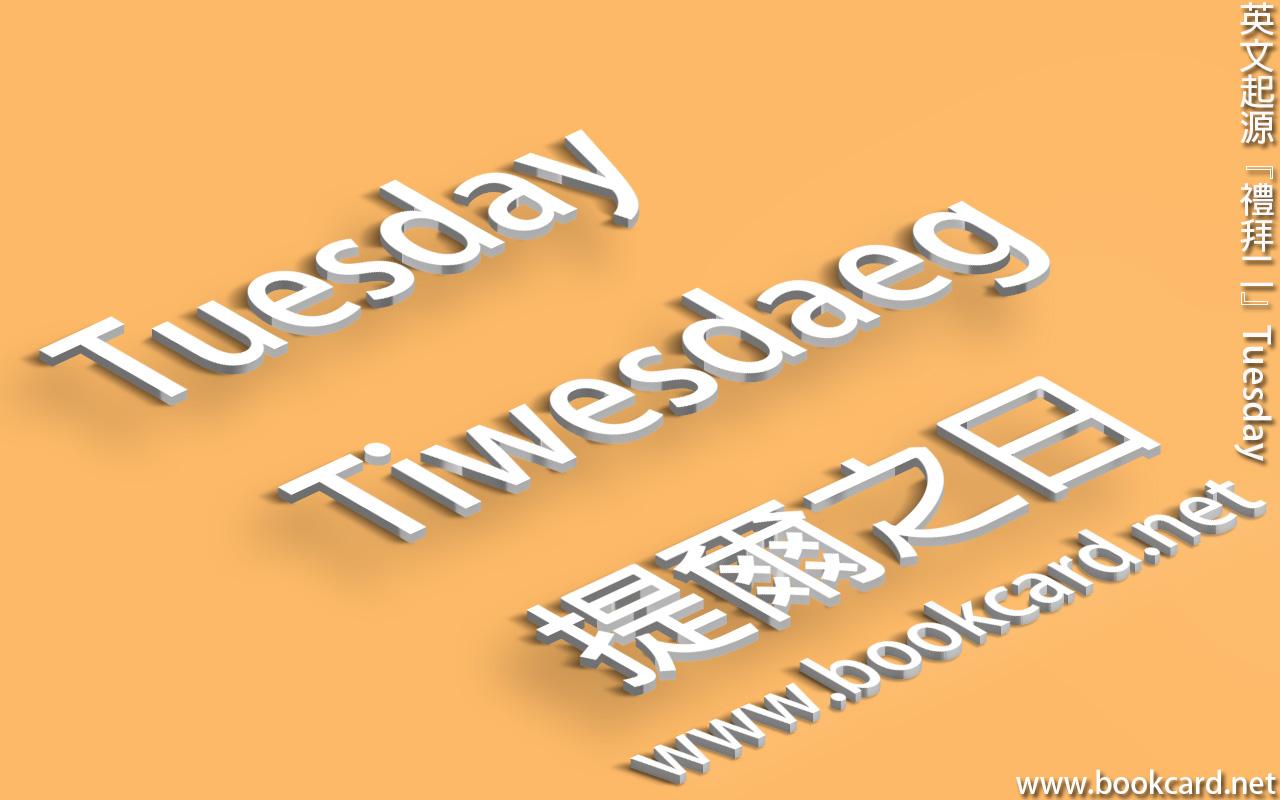 英文起源『禮拜二』Tuesday