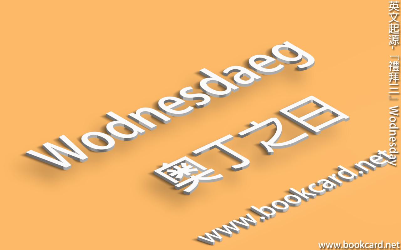 英文起源-『禮拜三』Wednesday
