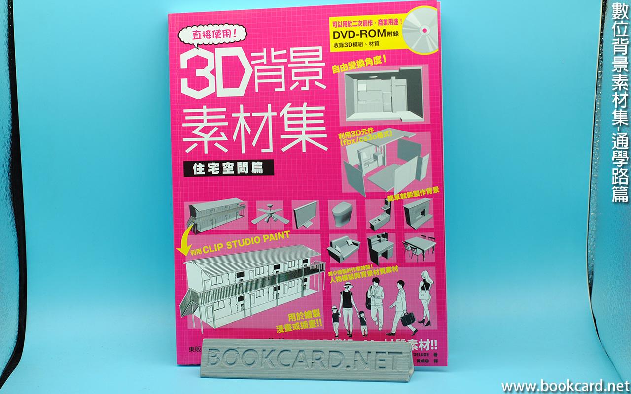 3D背景素材集-住宅空間篇