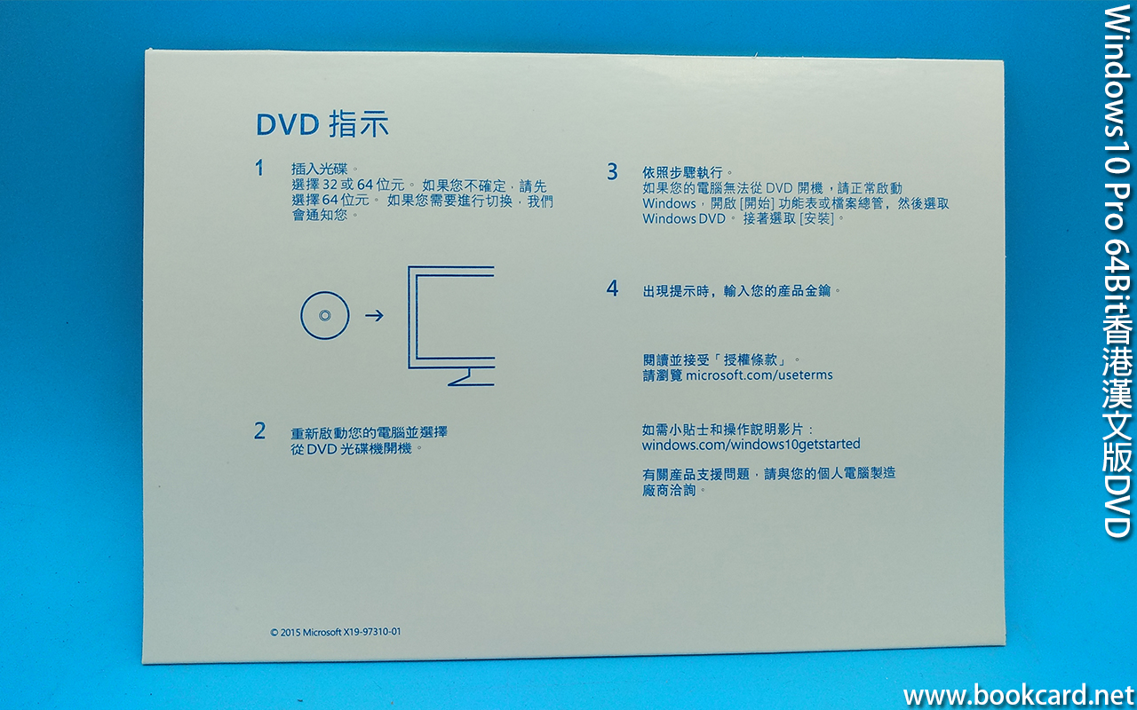 Windows10 Pro 64Bit香港漢文版DVD