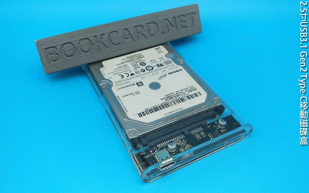 2.5寸USB3.1 Gen2 Type-C移動磁碟盒