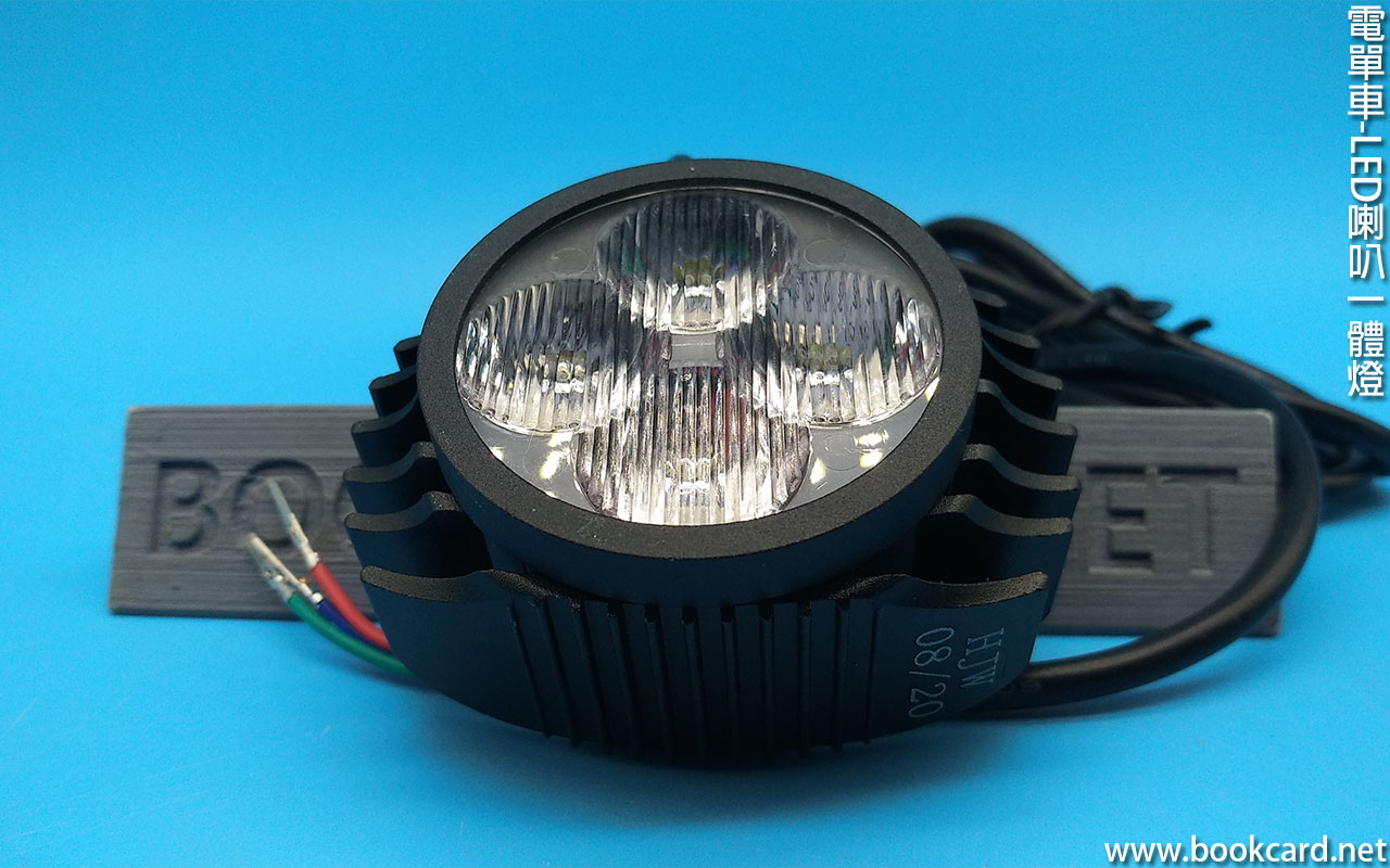 電單車-LED喇叭一體燈