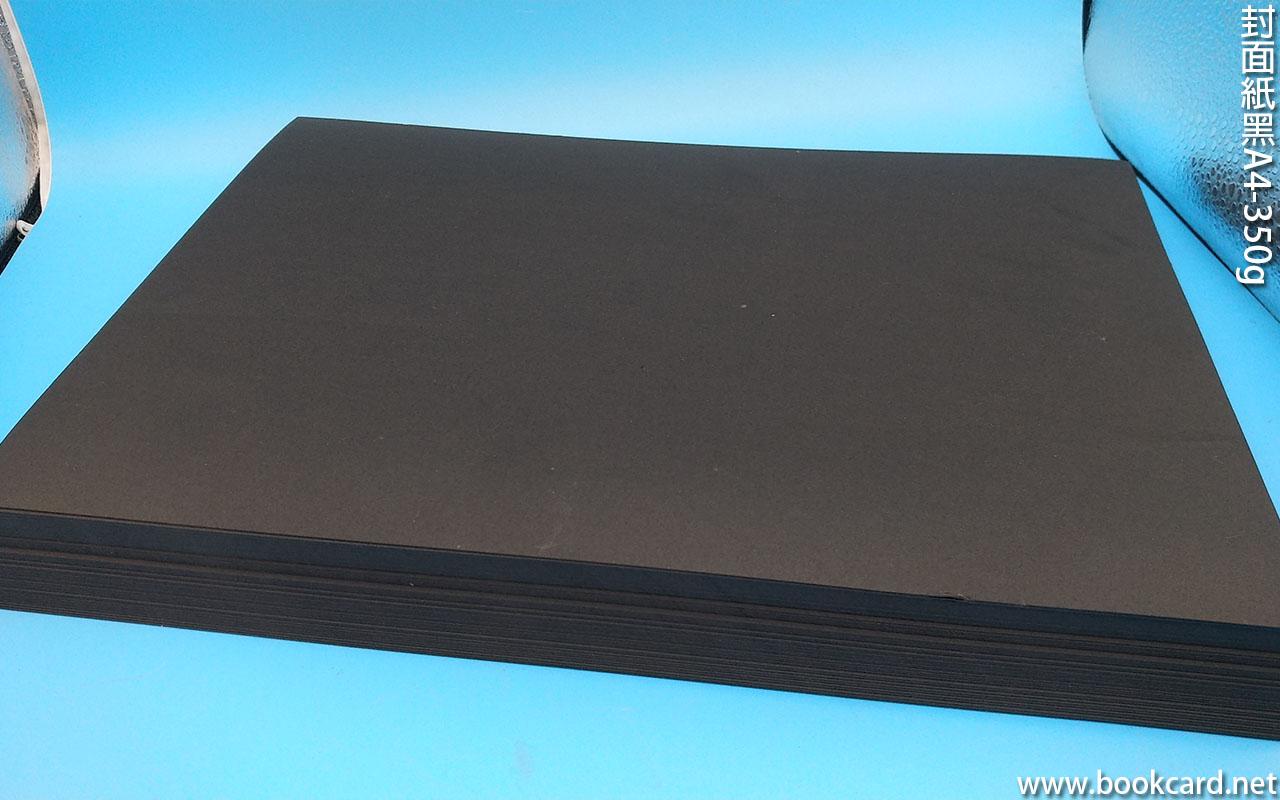 封面紙黑A4-350g