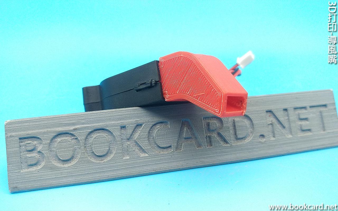 3D打印-導風嘴