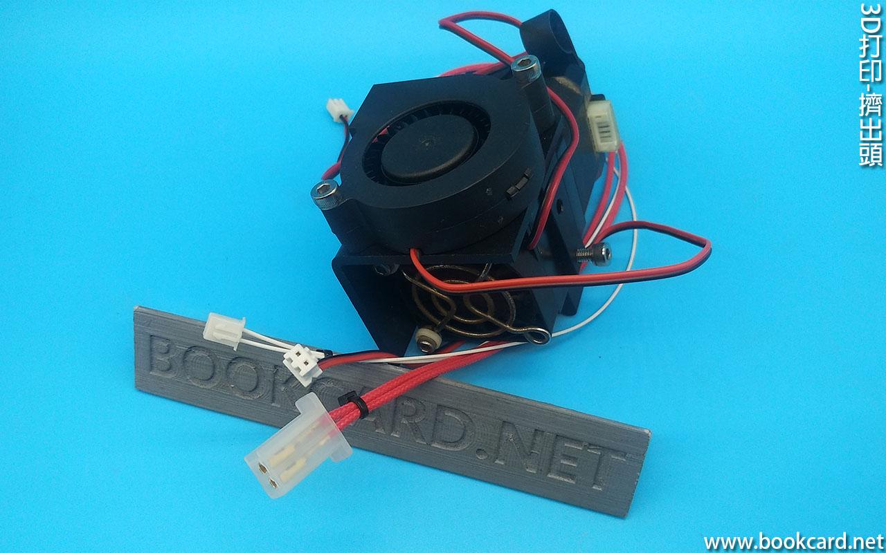3D打印-擠出頭