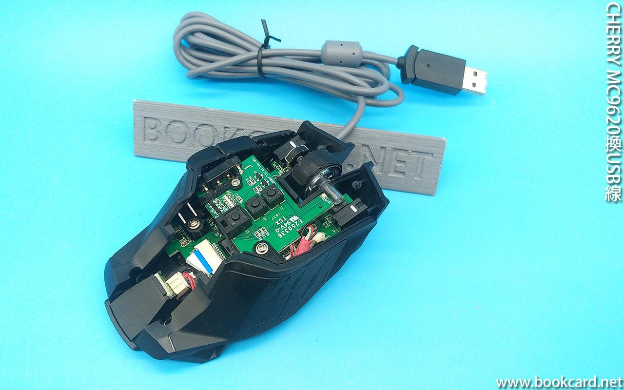 CHERRY MC9620換USB線