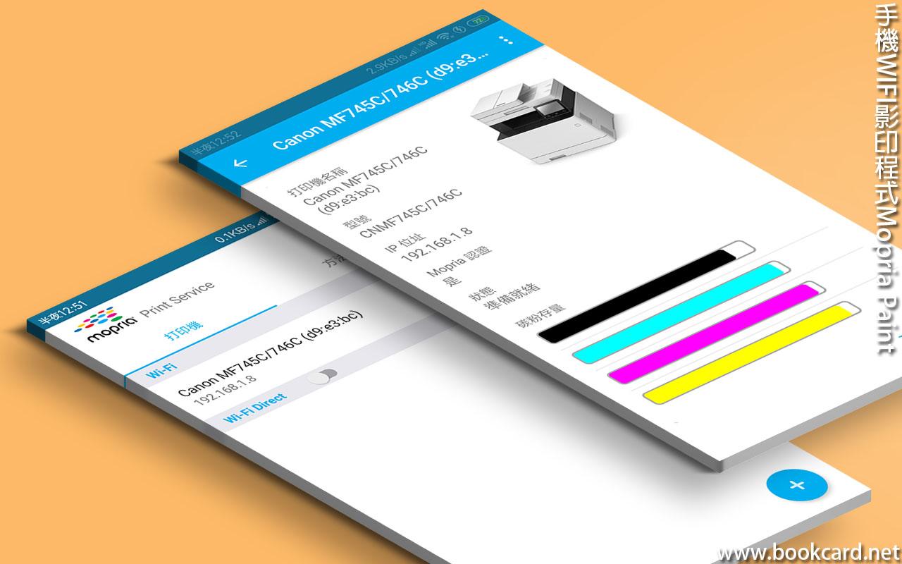 手機WIFI影印程式Mopria Paint