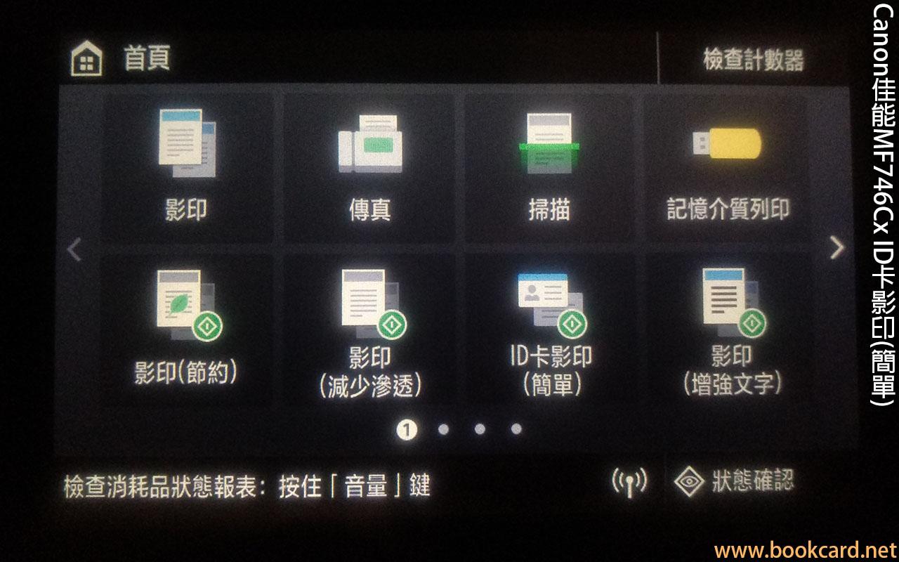 Canon佳能MF746Cx ID卡影印(簡單)