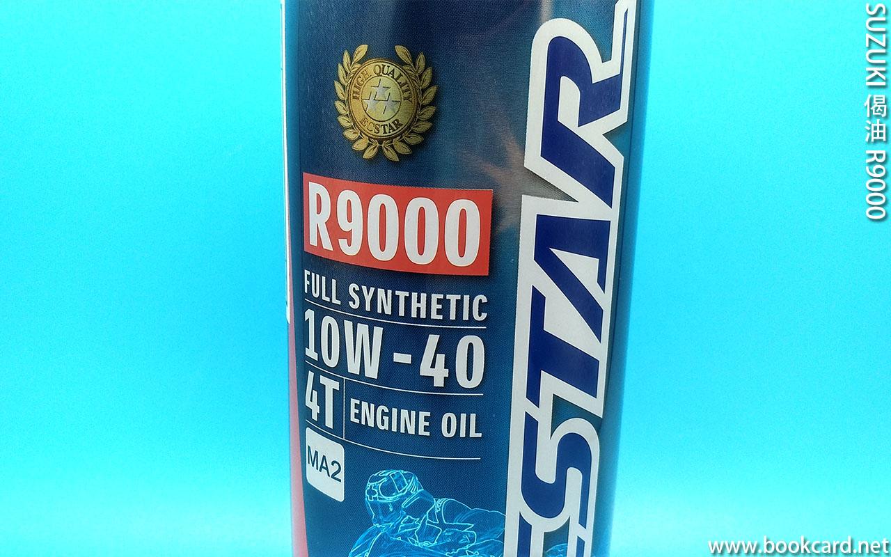 SUZUKI ECSTAR R9000 MA2 10W-40
