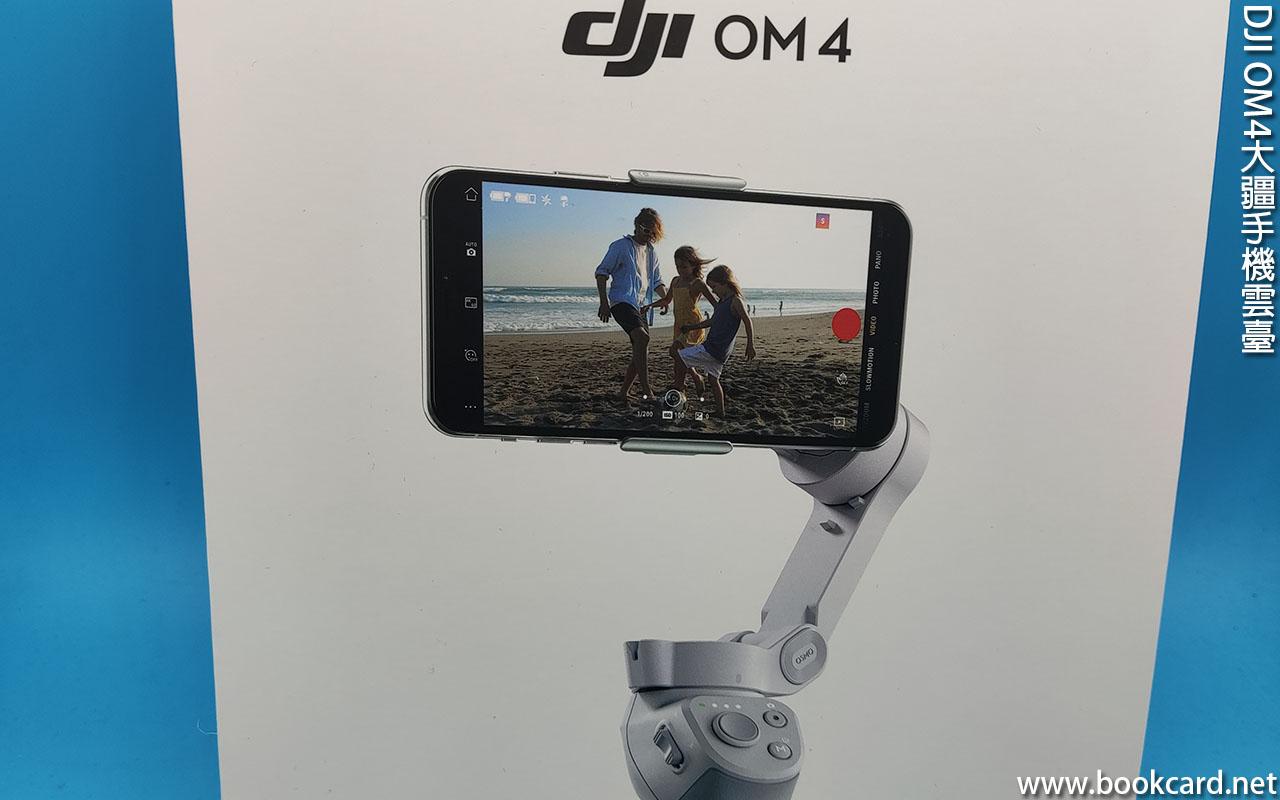 DJI OM4大疆手機雲台