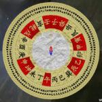 風水羅盤-百貳龍分金天盤縫針
