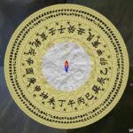 風水羅盤-百貳龍分金人盤中針