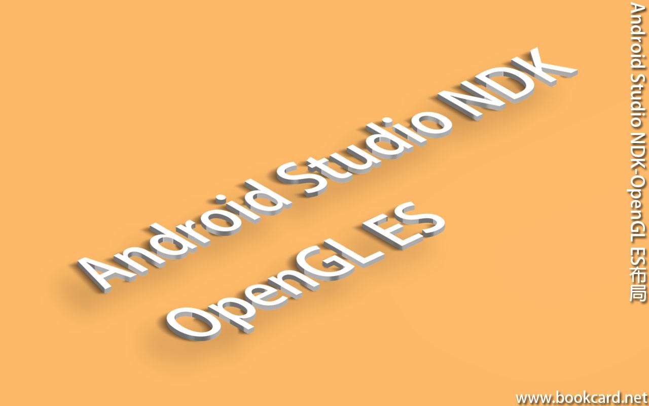 Android Studio NDK-OpenGL ES布局