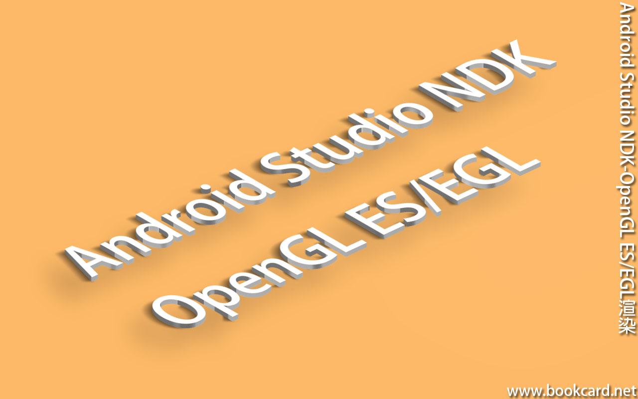 Android Studio NDK-OpenGL ES/EGL渲染